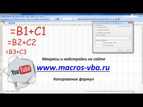 Копирование формул в Excel, замена формул числовыми значениями