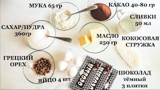 БРАУНИ влажный сочный шоколадный РЕЦЕПТ - Senya Miro