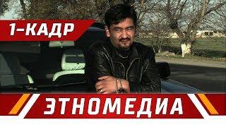 1-КАДР | Кыргызча Кино - 2010 | Режиссер - Садык Шер Нияз