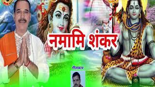 Ratan Ji Ojha का Superhit - शिव चर्चा शिव भजन - नमामि शंकर - Namami Shankar - SHIV CHARCHA 2019 KA