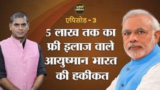 Zamini Haqiqat Ep3। Ayushman Bharat Yogna । PMJAY। JP Nadda। Narendra Modi।Bilaspur। H