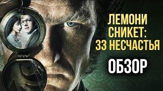Лемони Сникет: 33 несчастья - Новая экранизация, но без Джима Керри (Обзор)