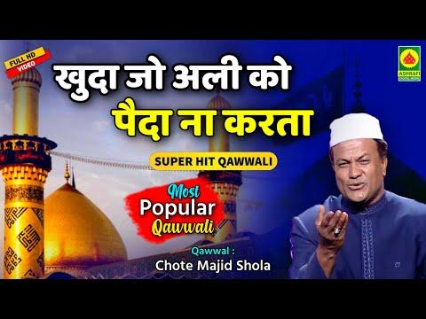 Chote Majid Shola | Super Hit Qawwali | Chistiya Committee BHIWANDI 22 02 2011