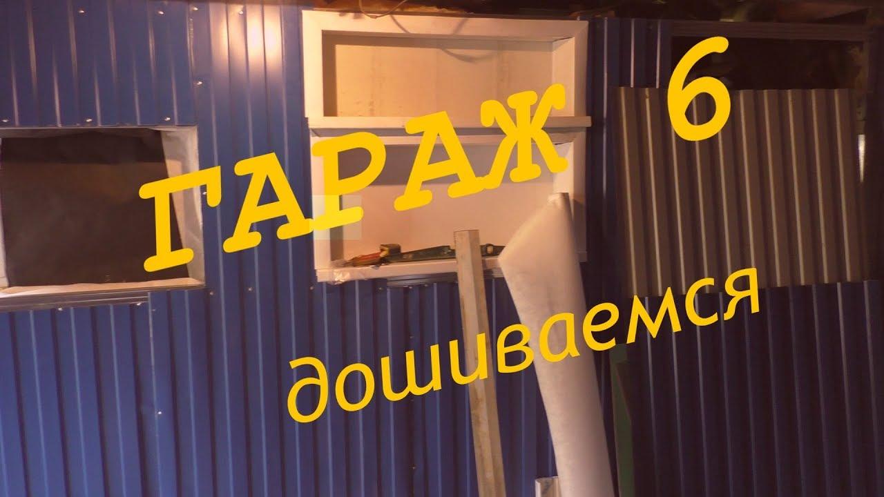 Гараж 6 серия гараж с погребом в оренбурге купить