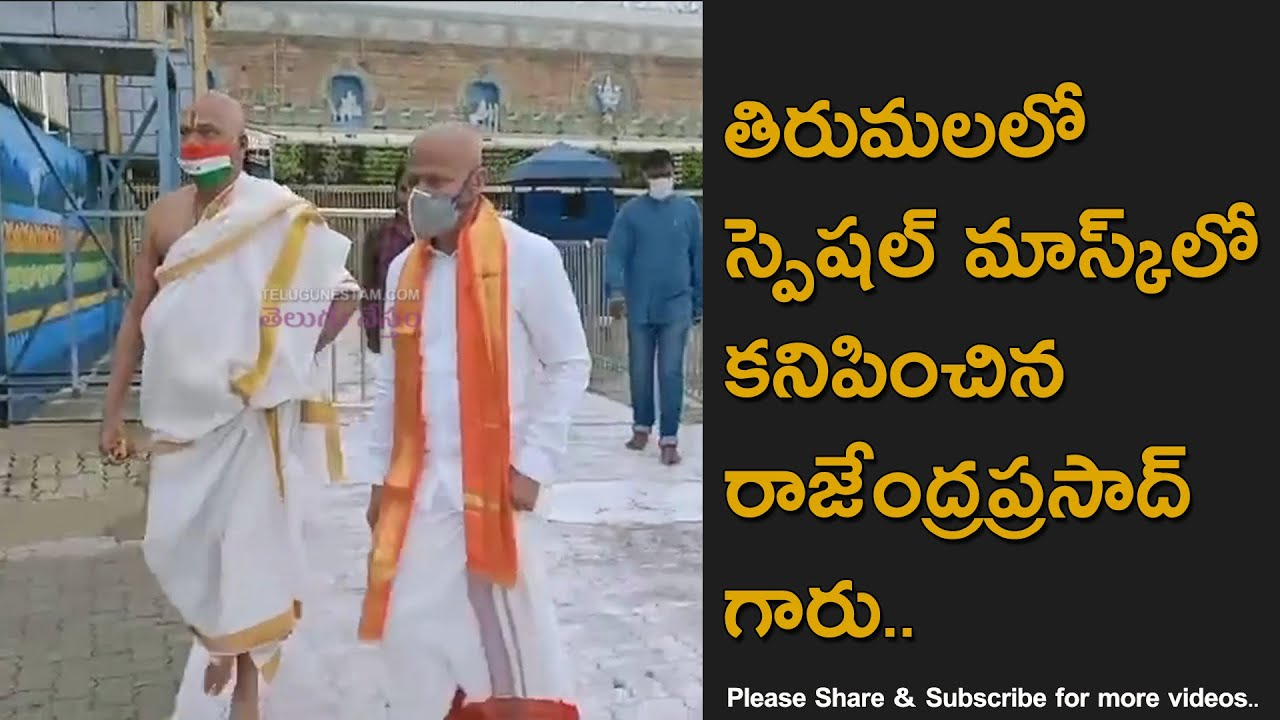Telugu Cinema Actor Sri Rajendra Prasad Mask Special Attraction at Tirumala Temple