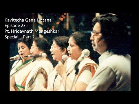 Kavitecha Gana Hotana | Ep 23 | Pt Hridaynath Mangeshkar Part 2