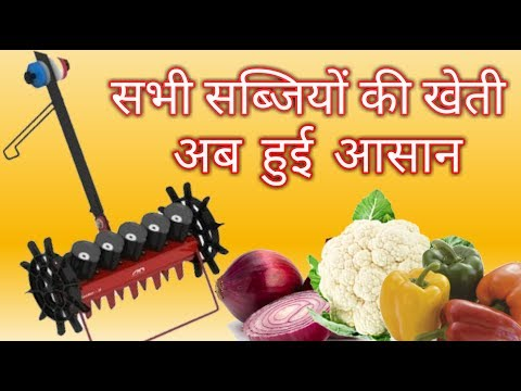 Vegetable Seeder India | Contact- 9834557097 | 9373465216  |