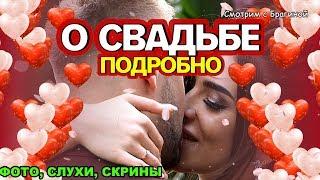 ДОМ 2. О СВАДЬБЕ Мусульбес и Литвинова ПОДРОБНО!