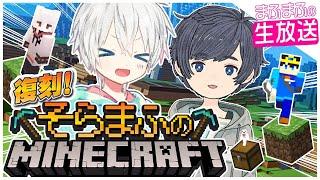 【Minecraft#ひき鯖】奇跡の復活!?そらまふのマインクラフト!!【まふまふの生放送#38】
