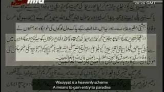 Wassiyat Hey Ik Aasmani Nizam وصیت ہے اک آسمانی نظام