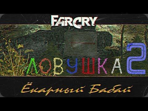 Прохождение игры Far Cry: Ёкарный Бабай |Ловушка - выживание| №2