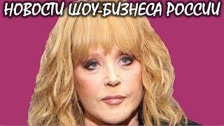 Конец громкого скандала с Аллой Пугачевой. Новости шоу-бизнеса России.