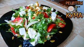 Салат летний с брынзой и тыквенными семечками