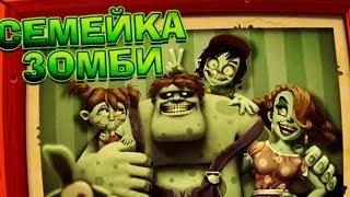 Семейка зомби Спасаем малышку Эмили игровой мультик про зомби Новые серии 1