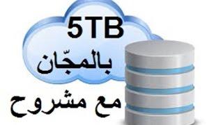 الشرح 624 : احصل على 5 تيرابايت مساحة تخزينية مجانا