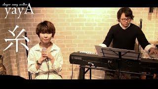 シンガーソングライター「yayA」が中島みゆきの「糸」をカバー。歌詞付...