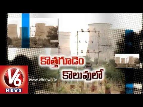 KothaGudem Assembly Segment History - Khammam
