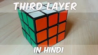 Special tutorial for 3rd layer of rubiks cube in hindi