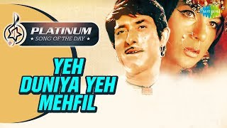 Platinum song of the day | Yeh Duniya Yeh Mehfil | ये दुनिया ये महफ़िल | 08th June | RJ Ruchi
