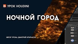 "Урок Houdini ""Ночной город"" (RUS)"