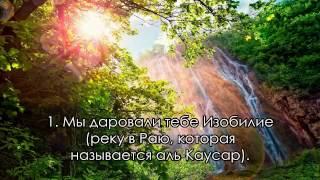 Сура 108 Аль Каусар Обильный