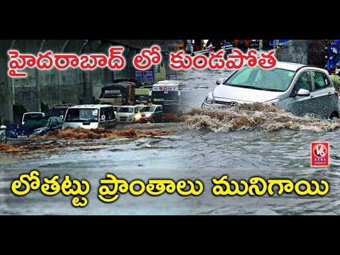 Heavy Rain Fall In Hyderabad City | Rains To Continue For Next 2 Days | V6 News