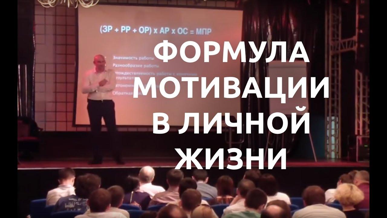 Мотивационный потенциал работы. Радислав Гандапас