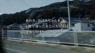 3月11日をすべての人が大切な人を想う日に。岩手県大槌町に置かれた、電...