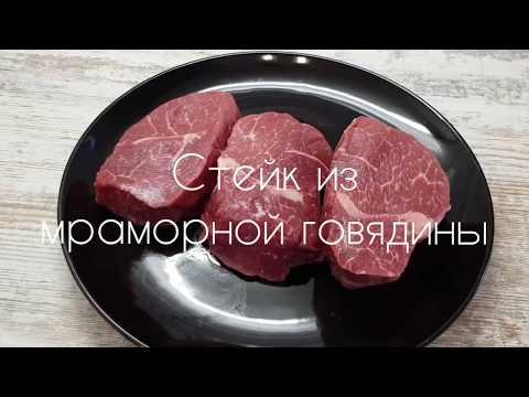 Как приготовить стейк из мраморной говядины мираторг