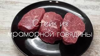 Как приготовить стейк из мраморной говядины? | Мираторг | Жарим мясо | Гриль | Рецепт говядина
