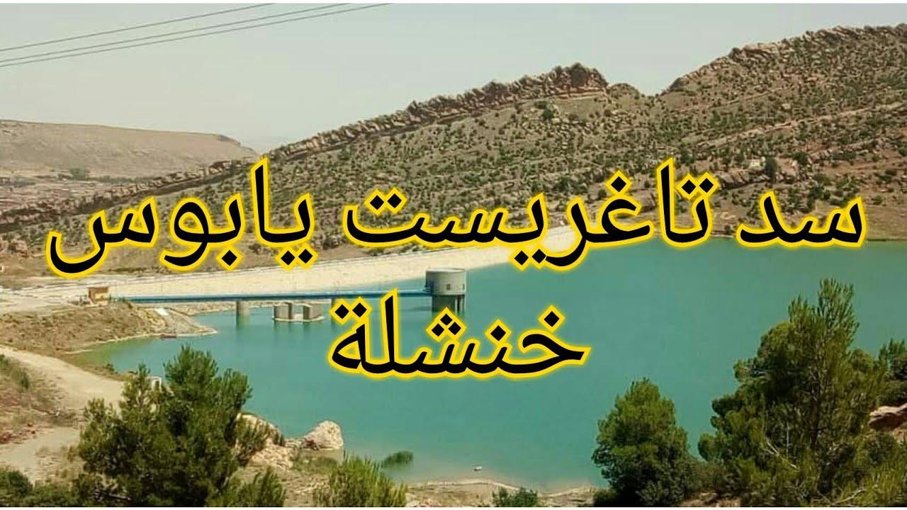 سد تاغريست بلدية يابوس دائرة بوحمامة خنشلة الجزائر مع أغنية شاوي لعلى الخنشلي