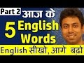आज के 5 English Words Part 2 | Learn 5 English Words Through Hindi With Awal