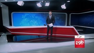 TOLOnews 10pm News 02 May 2017 / طلوعنیوز، خبر ساعت ده، ۱۲ ثور ۱۳۹۶