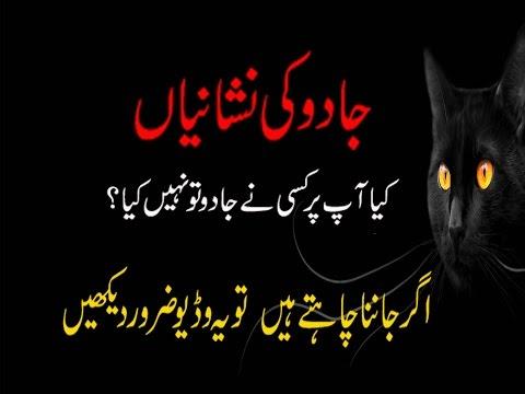 Kalay Jadu Ki Mukamal Alamat Aur Nishania  In Urdu  Sign Of Black Magic