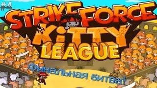 StrikeForce Kitty League ▓█ Прохождение █▓ Финальная битва! #4