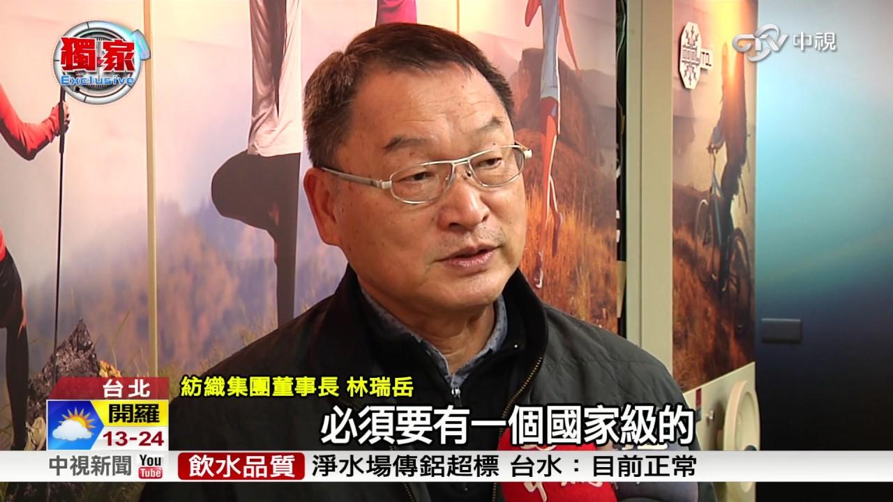 臺灣紡織新亮點 7大廠投入智慧衣研發│中視新聞 20170301 - YouTube