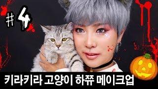 4. 🎃 키라키라 할로윈 고양이 코스프레 메이크업 🎃 (feat.하츠)