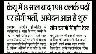Government job in Haryana clerk vacancy in Kurukshetra University