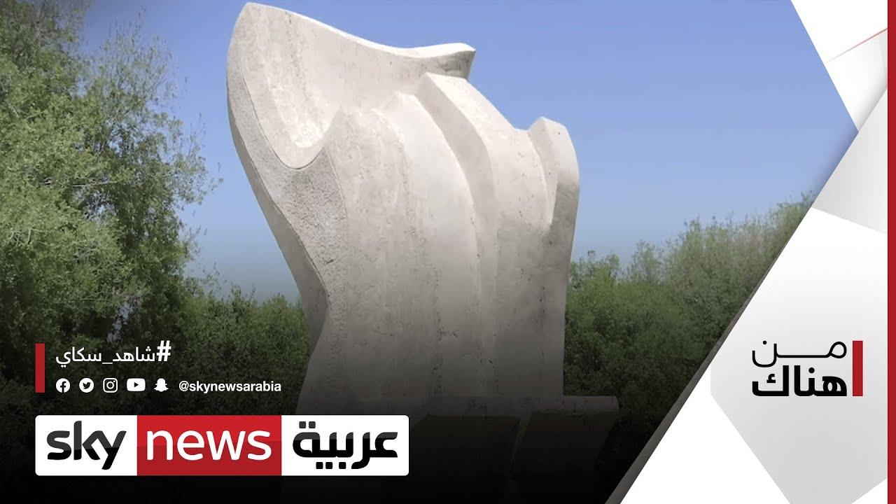 الفنُّ التشكيليُّ في الكويت.. بينَ التاريخِ والحداثة | #من_هناك  - نشر قبل 2 ساعة
