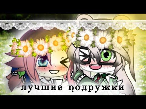 Клип• лучшие подружки •gacha Life~by Kioko