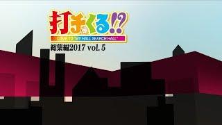 パチスロ【打チくる!? 総集編2017】vol.5