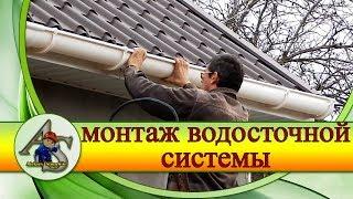 Строительство гаража и бани.  Монтаж водосточной системы profil
