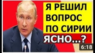 ЗАПАД и США ОФИГЕЛИ!!! Путин УСТАНАВЛИВАЕТ свои ПОРЯДКИ в Сирии!!! Смотреть всем!