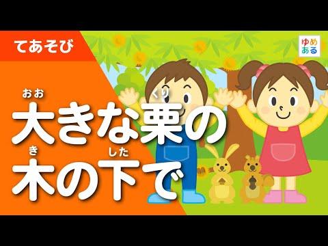 【歌付き】大きな栗の木の下で(童謡・手遊び歌) (Việt Sub)