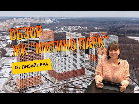 """Обзор ЖК """"Митино Парк"""" от Дизайнера. ПИК, Что Интересного?"""