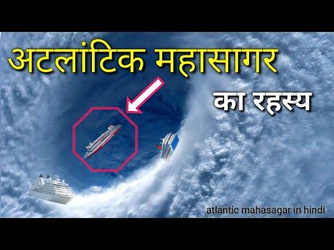 अटलांटिक महासागर का रहस्य / Mystery of Atlantic Ocean /Atlantic Mahasagar in Hindi
