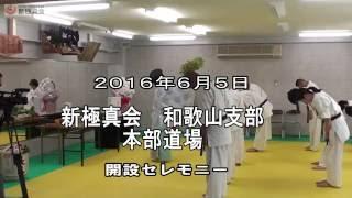 2016 /6 /5 新極真会 和歌山支部 本部道場開設セレモニー.