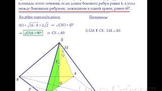 ЕГЭ по математике. С2. Площадь сечения, проведённого перпендикулярно боковому ребру пирамиды