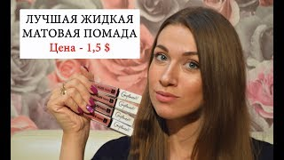 Любимая Белорусская МАТОВАЯ ПОМАДА Relouis Nude Matte Complimenti