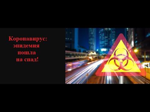 Коронавирус: эпидемия пошла на спад! Китайский вирус вирус из Китая 2020 Новости из Китая